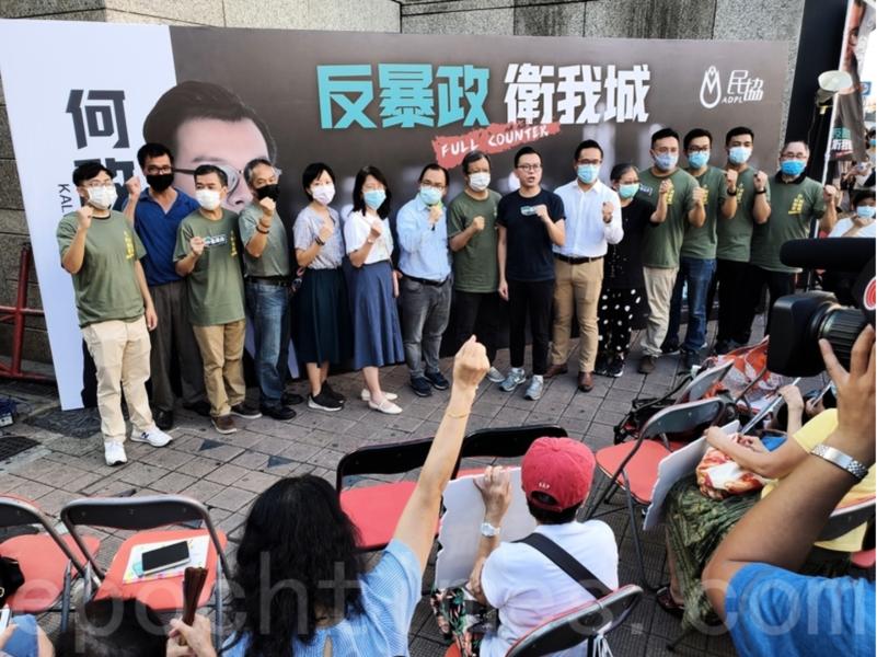 【組圖】民協民主派民間初選集氣 呼籲香港人反暴政 衛我城 全力反擊