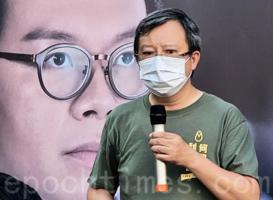 譚國僑:「國安法」如同給林鄭威權政府一把刀