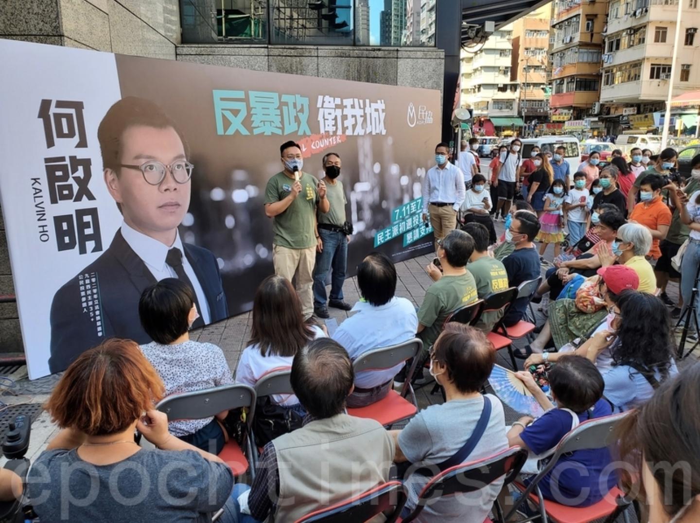 香港民主民生協進會(民協)7月5日在深水埗舉行「香港人迎戰」九龍西競選集氣活動,多位民協成員及區議員發言,呼籲市民在7月11、12日民主派初選日投票,用實際行動向極權施壓。(宋碧龍 / 大紀元)