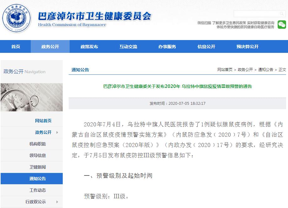 7月5日,巴彥淖爾市衛生健康委發佈了2020年烏拉特中旗鼠疫疫情Ⅲ級預警的通告。(網絡截圖)