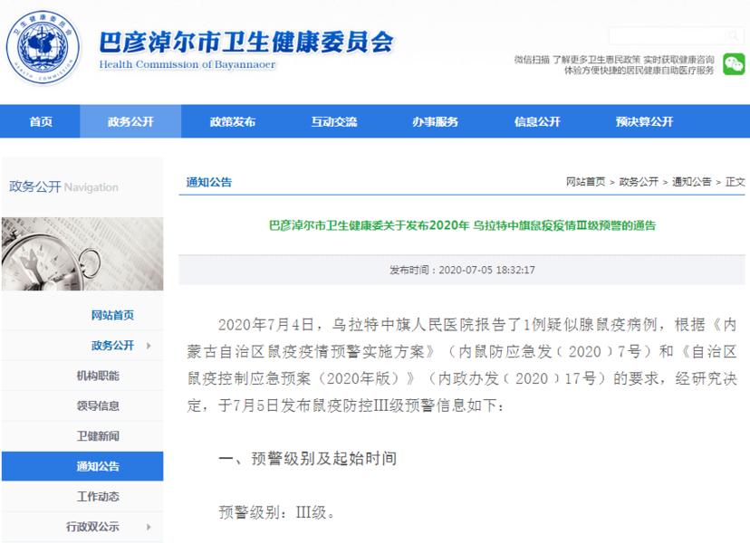 內蒙古確診鼠疫病例 發佈Ⅲ級預警