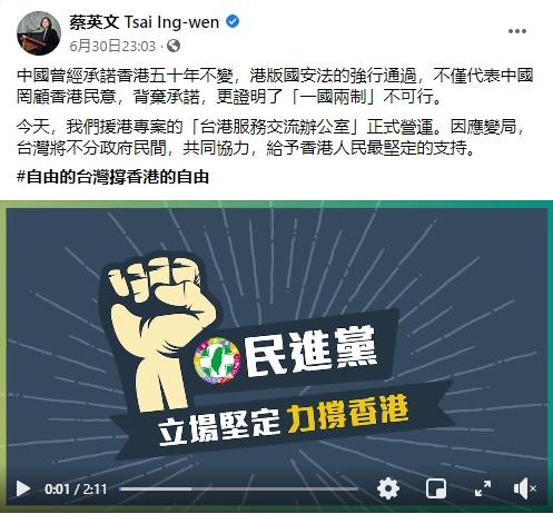 「港版國安法」下挺香港 台港服務交流辦公室揭牌