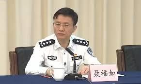 中共公安部再震盪 聶福如卸任部長助理 去向不明