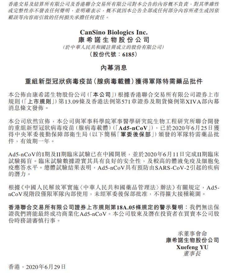 康希諾生物股份公司6月29日罕見以所謂的「內幕消息」發了一個公告。(網絡截圖)