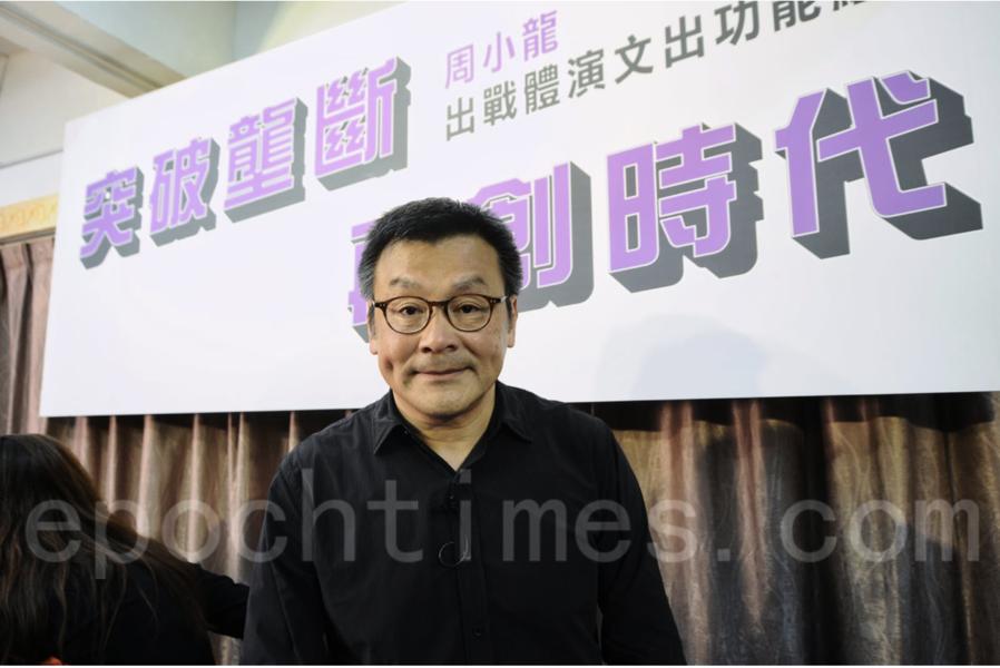 周小龍宣佈參選立會 籲持票者投良心一票