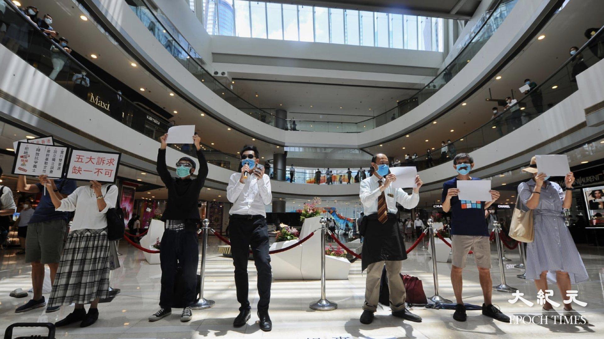 7月6日,數十名市民在中環IFC進行「港版國安法」強行實施後首次「和你Lunch」。(宋碧龍/大紀元)