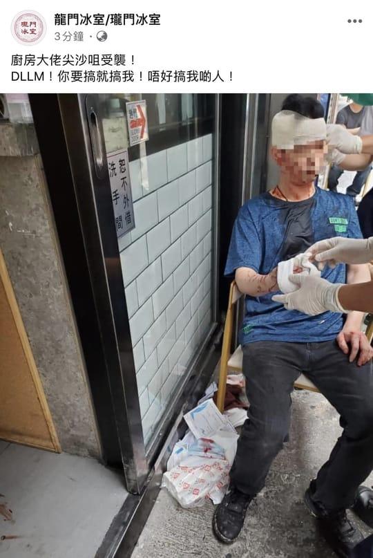 龍門冰室位於尖沙咀的分店,今晨大廚在上班時遇襲,頭部、手部亦告受傷。老闆張俊傑斥,「你要搞就搞我,不要搞我家人!」(龍門冰室Fb截圖)