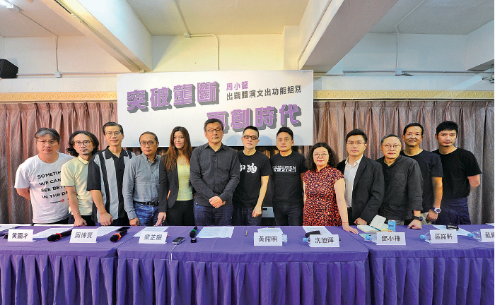 Chickeeduck老闆周小龍昨日宣佈參選9月立法會選舉,出戰體育、演藝、文化及出版界,獲多名體藝文界及政界名人到場支持。(宋碧龍/大紀元)