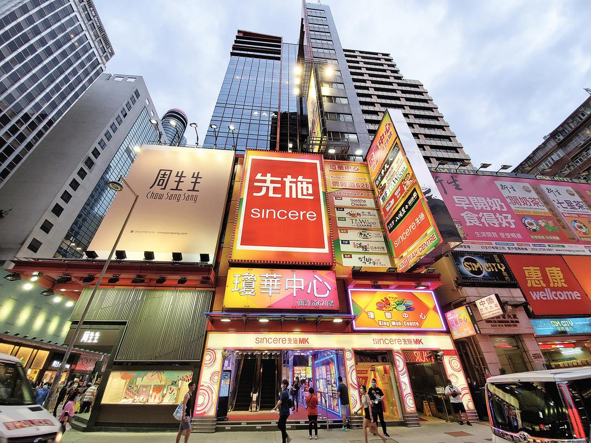 財金界人士認為,中西交匯孕育香港人的「可信性」,這是香港的一項核心價值,是其它地區無法取代的。圖為旺角先施百貨。(宋碧龍/大紀元)
