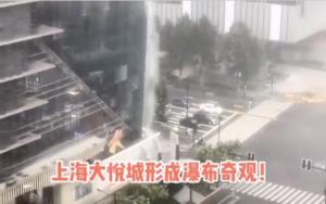 市民:上海暴雨恐怖 如消防車水龍頭般噴射