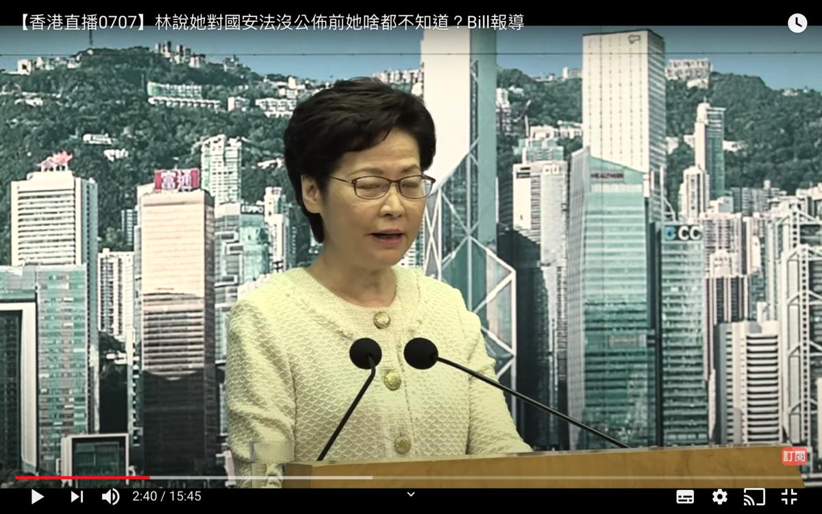 特首林鄭月娥今日(7月7日)在行政會議召開前會見記者回應稱「這個幻想及誇大的能力,大開眼界。」林鄭的說法推翻了她自己早前回應英文提問時說過的:「在那一刻」「香港特別行政區沒有見過全套(『國安法』)的法律。」(影片片段截圖)