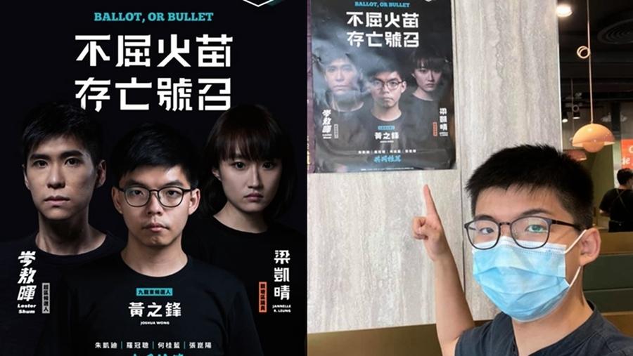 黃之鋒無懼「母豬書記」 堅持參選立法會議員:香港人未投降!