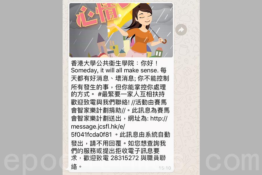香港家庭福利會綜合家庭服務中心利用e-Message平台,以手機訊息(SMS)和WhatsApp發放電子心靈雞湯訊息,協助家庭成員度過「疫境」。圖為電子心靈雞湯WhatsApp訊息樣本。(WhatsApp擷圖)