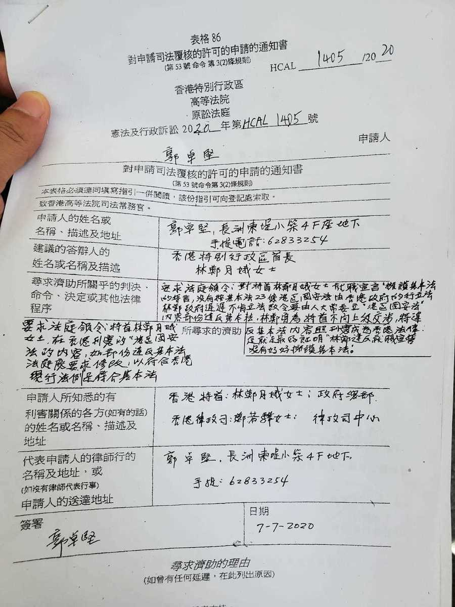 7月7日,郭卓堅就特首刊憲「港版國安法」申請司法覆核。(宋碧龍/大紀元)