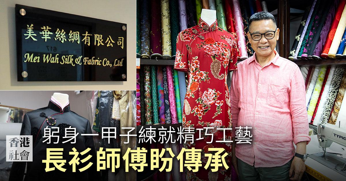 長衫師傅秦長林步入古稀之年,仍親力親為,製作出一件件精美絕倫的長衫。(設計圖片)
