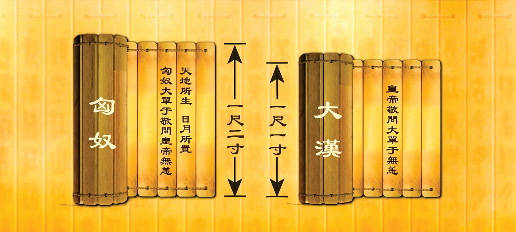 中行說教唆匈奴單于給漢皇帝的回信竹簡長出一寸,開頭加上「天地所生,日月所置」抬高匈奴地位。(圖/新唐人電視台)