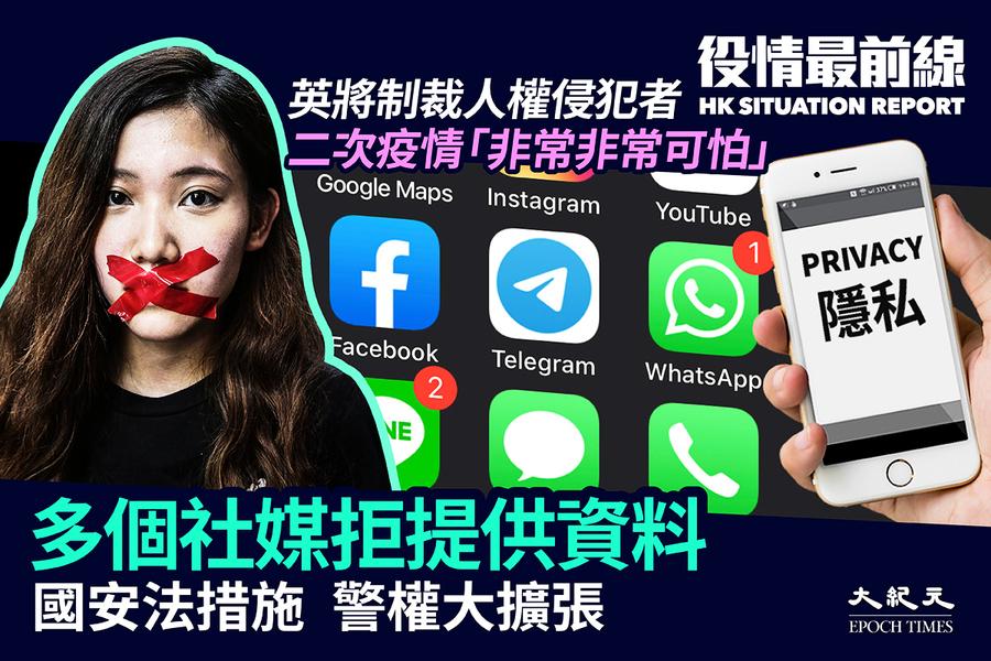 【7.8役情最前線】國安法措施  警權大擴張 多個社媒拒提供資料