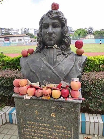 牛頓雕像前的供品。(微博圖片)