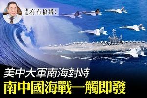 【7.8有冇搞錯】美中大軍南海對峙 南中國海戰一觸即發?