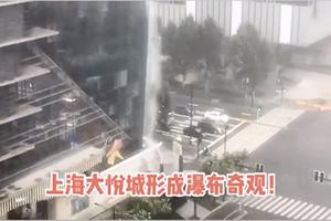 上海暴雨「中國第一高樓」漏水嚴重