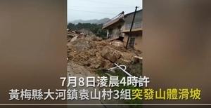 湖北大河鎮山泥傾瀉人被埋 水庫決口民眾上網求救