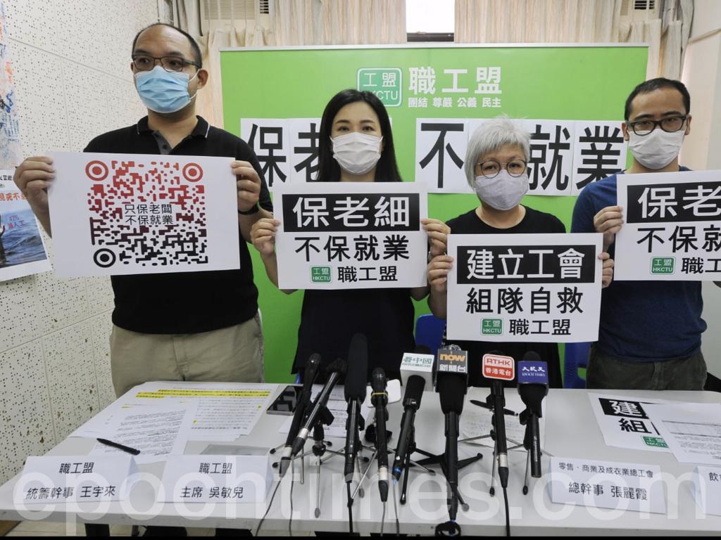 今日(7月9日),香港職工會聯盟(職工盟)就接獲47宗有關「保就業計劃」的投訴召開記者會,對政府針對武漢肺炎疫情推出的「保就業計劃」的實施提出質疑,認為其漏洞百出,製造了大量的剝削問題。(宋碧龍 / 大紀元)