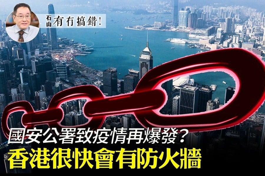 【7.9有冇搞錯】香港很快會有防火牆 國安公署致疫情再爆發?