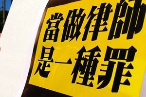 「709大抓捕」五周年 各界呼籲釋放並譴責