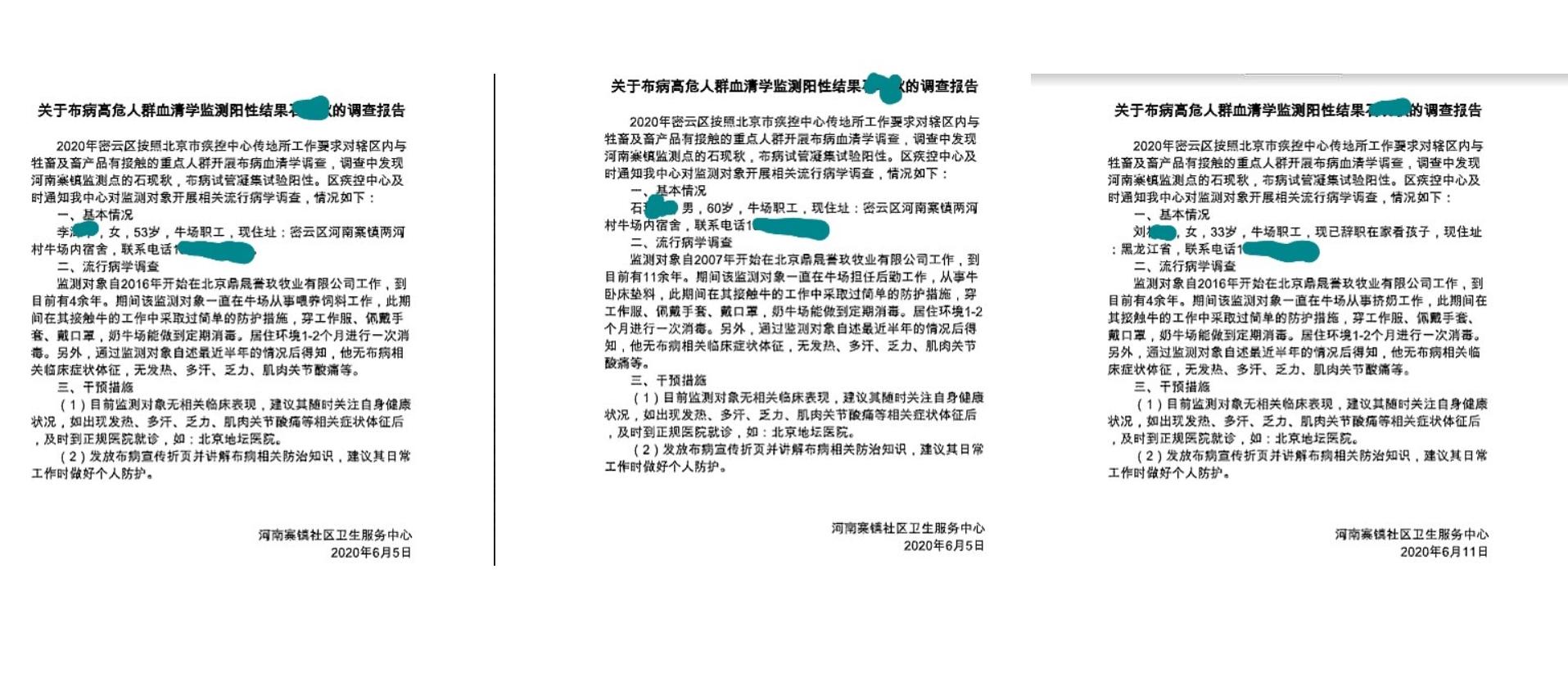 北京密雲區河南寨鎮社區衛生服務中心,在6月5日和6月11日的《關於布病高危人群血清學監測陽性結果的調查報告》(大紀元合成)
