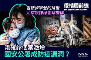 【7.10役情最前線】港確診個案激增 國安公署成防疫漏洞?