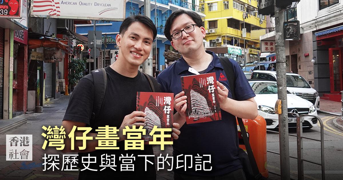 速寫畫家彭啤(左)與柴宇瀚博士(右)出版新書《灣仔畫當年》。(曾蓮/大紀元)