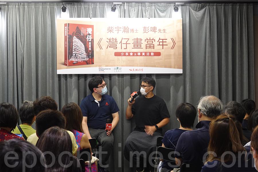 今年藉書展的機會,柴宇瀚(左)與彭啤(右)舉辦新書發佈會。(曾蓮/大紀元)