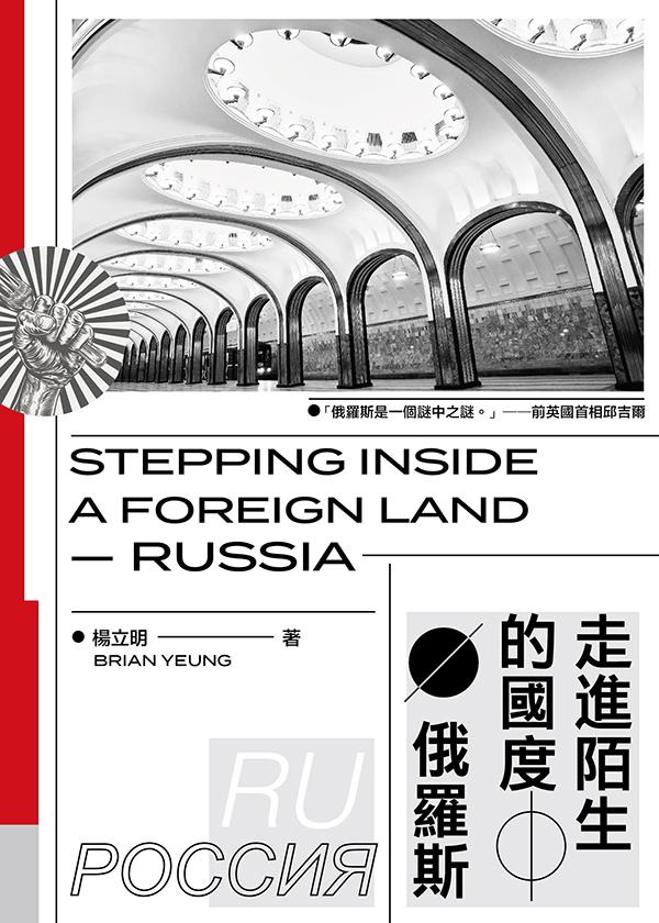 《走進陌生的國度:俄羅斯》書影。(公關提供)