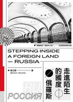 【新書推介】《走進陌生的國度:俄羅斯》