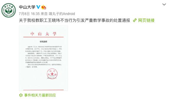 7月8日,廣東中山大學官方微博通報此事。(微博截圖)