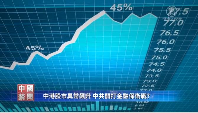 在中國經濟面臨危機,香港因國安法生效,局勢空前緊張的敏感時刻,中港兩地股市卻異常飆升,引發外界關注。業內人士指出,這是中共國家隊的資金突然進入,在刻意營造牛市。(影片截圖)