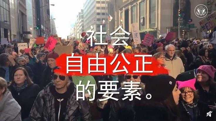 美使館官微發影片挺言論自由 引發網友與五毛混戰
