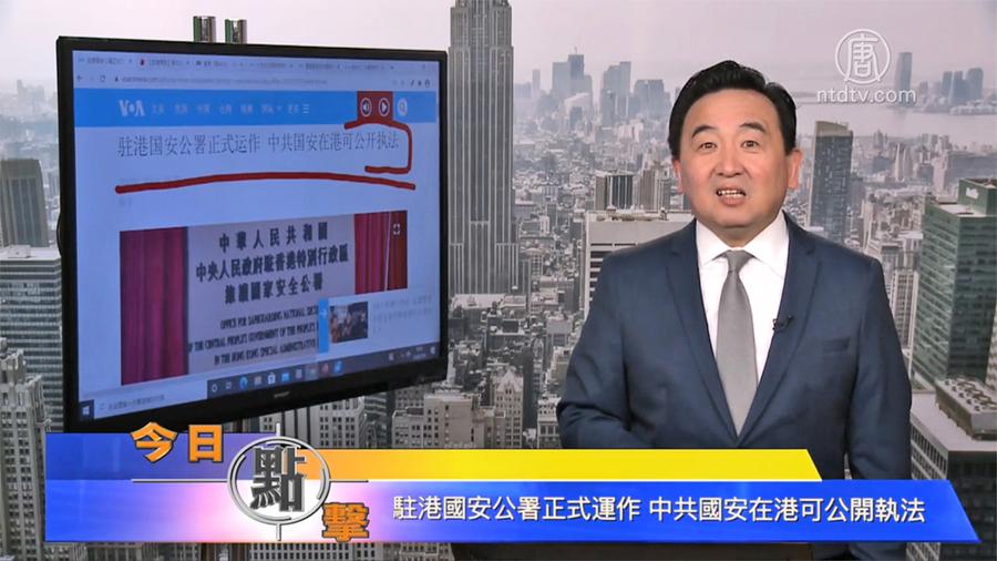 【今日點擊】駐港國安公署正式運作 香港中共肺炎疫情「第三波爆發」
