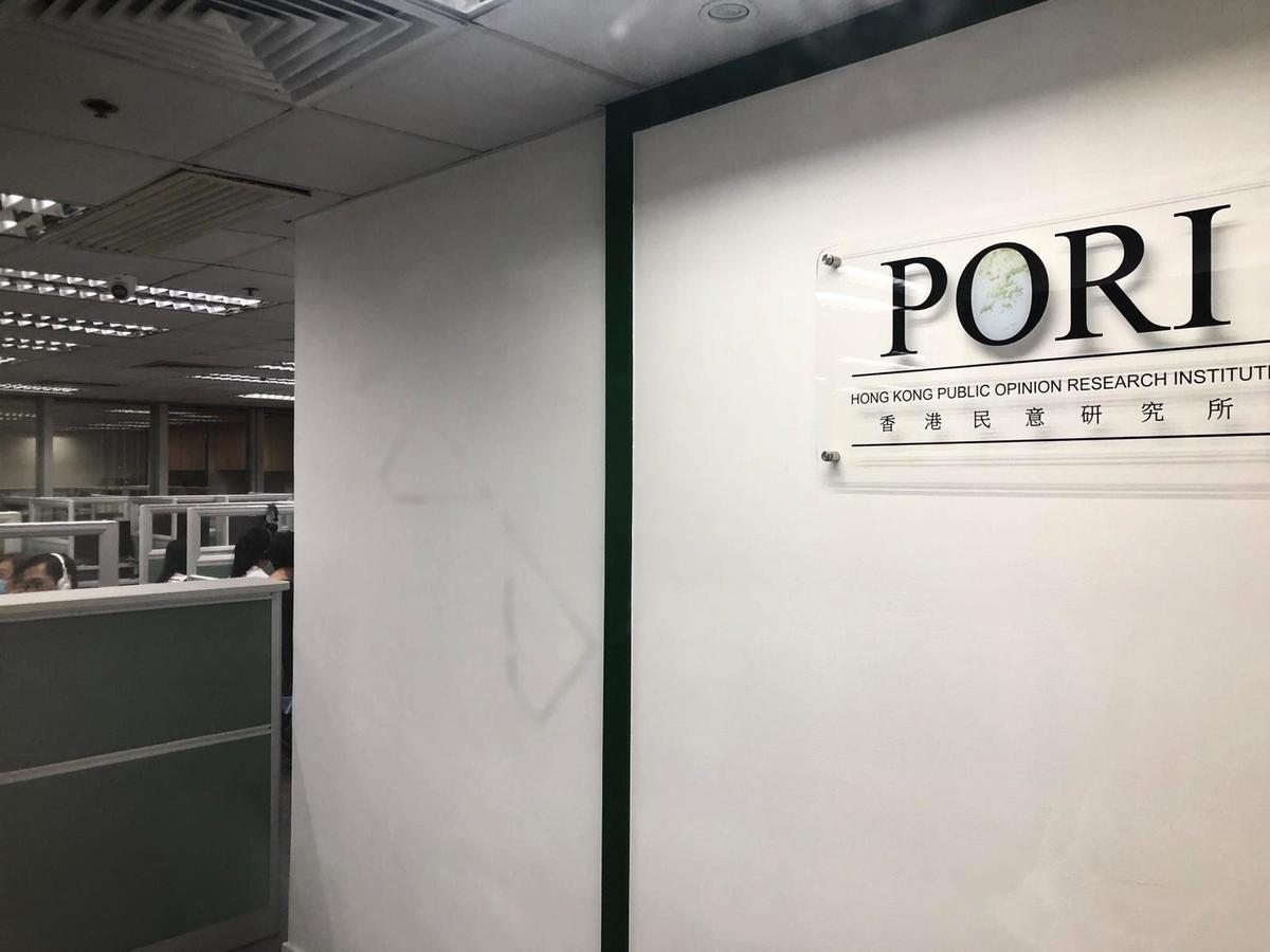 香港民意研究所(PORI)黃竹坑總部。(梁珍/大紀元)