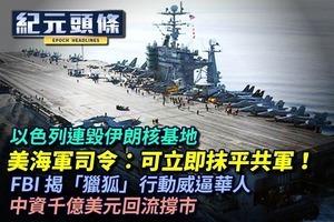 【7.10紀元頭條】美海軍司令:可立即抹平共軍!
