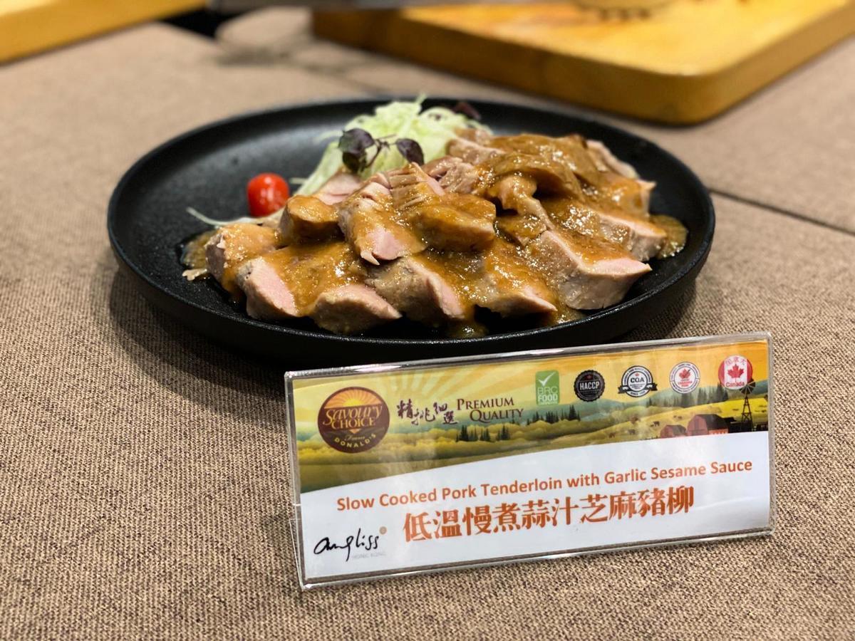 加拿大Savoury Choice豬肉製作的低溫慢煮蒜汁芝麻豬柳。(公關提供)