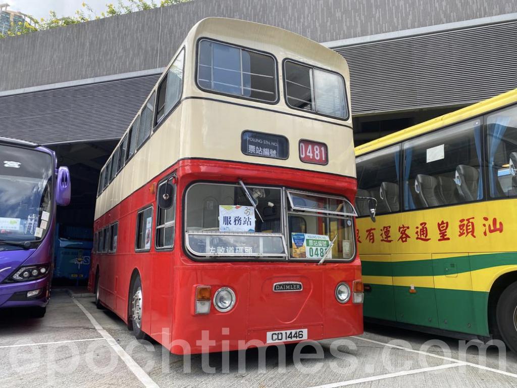 今日(7月11日),西九龍的一輛名為「熱狗巴士」被民主派初選用作移動票站於12時正式接受選民投票,相當吸睛。(霄龍/大紀元)
