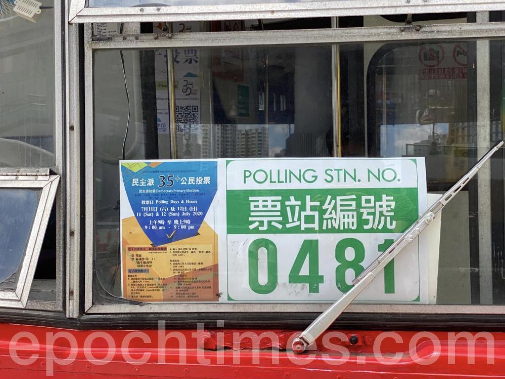 在西九龍做今日初選的啟動儀式,區諾軒表示,原因是在西九龍有一些巴士被改裝成投票站,並被命名為「熱狗巴士」,「裏面雖然沒有冷氣,但有WI-FI設備,雖然並非固定票站,但有一班熱心義工為市民服務。」區諾軒表示。(霄龍/大紀元)