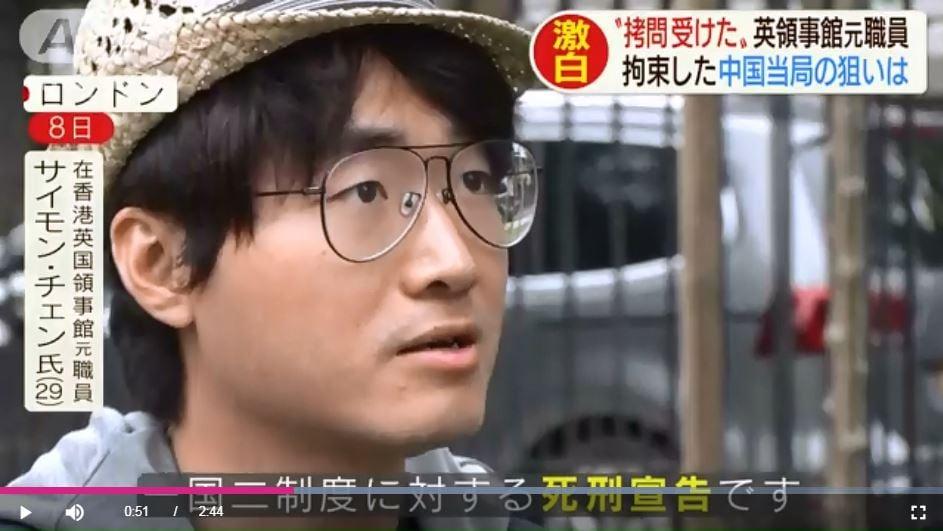 日本朝日電視台7月8日,採訪前英國領事館工作人員鄭文傑,關注香港事態的發展。(影片截圖)