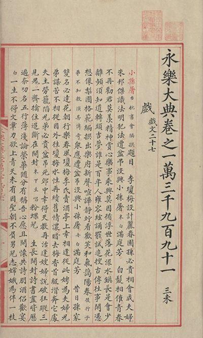 台灣國家圖書館也有珍藏8冊《永樂大典》內容,數位化後開放各界免費瀏覽,主要為戲文為主,其中編號「13991」戲本,更是全球研究古典戲曲研究者口耳傳頌不絕的「秘碼珍笈」,舉世聞名。(台灣國家圖書館提供)