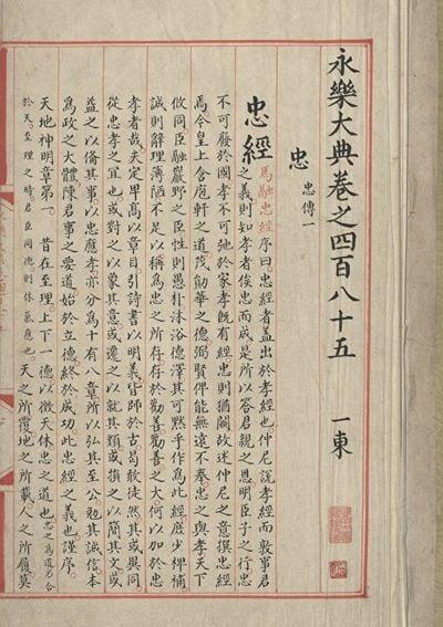 《永樂大典》忠字卷。(台灣國家圖書館提供)