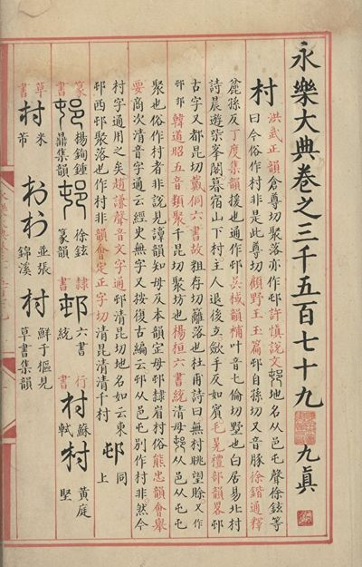《永樂大典》村字卷。(台灣國家圖書館提供)。