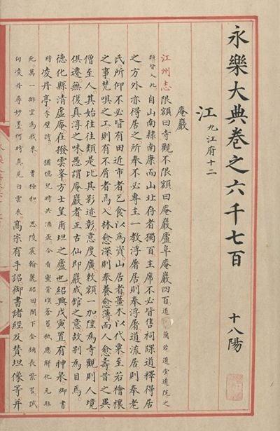 《永樂大典》江字卷。(台灣國家圖書館提供)。