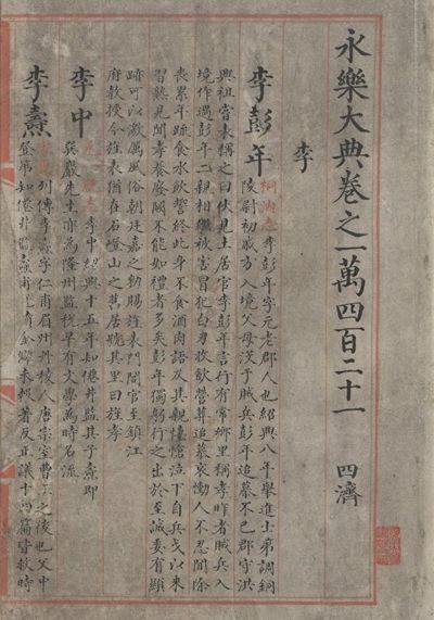 《永樂大典》李字卷。(台灣國家圖書館提供)。