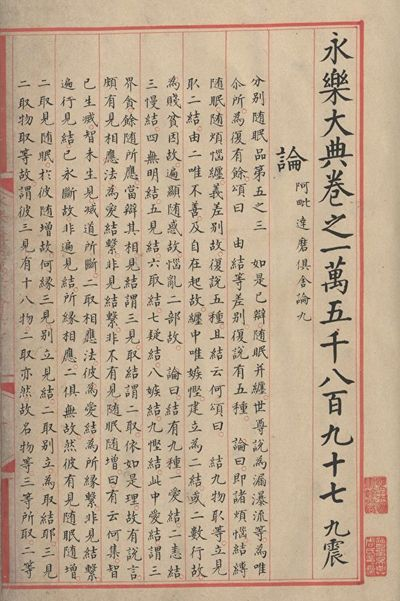 《永樂大典》論字卷。(台灣國家圖書館提供)。